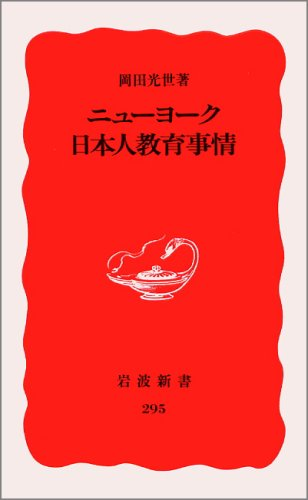 ニューヨーク日本人教育事情 (岩波新書)の詳細を見る