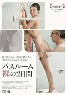 バスルーム 裸の2日間 [DVD]