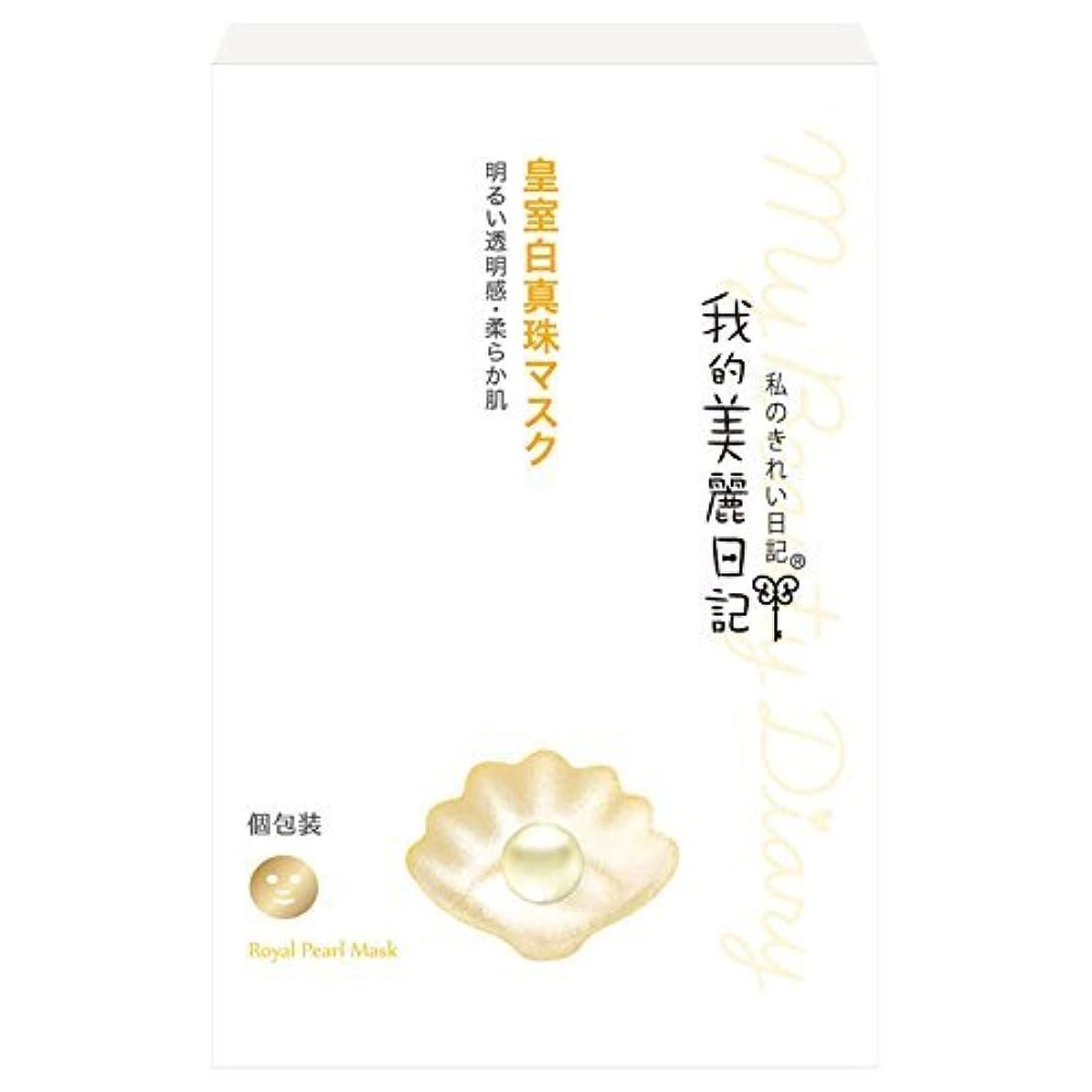 おばさん引く旅行者我的美麗日記 皇室白真珠 5枚入