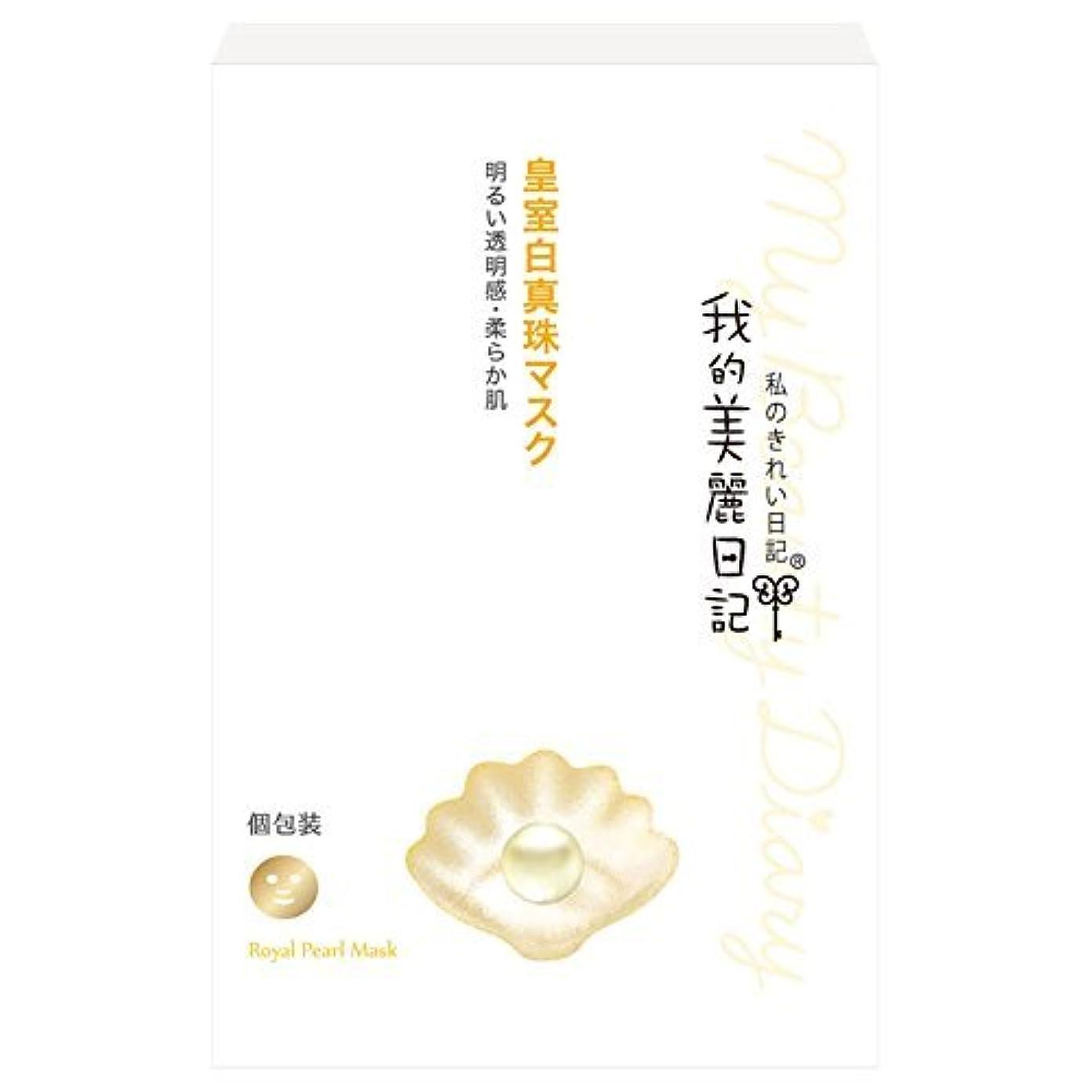未接続テンショントランザクション我的美麗日記 皇室白真珠 5枚入