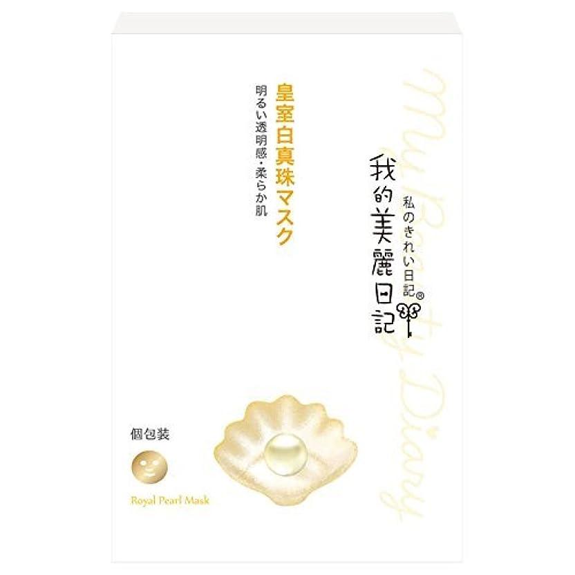 練習した広範囲にぼかし我的美麗日記 皇室白真珠 5枚入