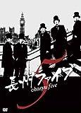 長州ファイブ chosyu edition[DVD]