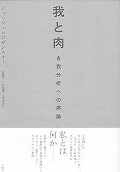 我と肉 (シリーズ・古典転生)