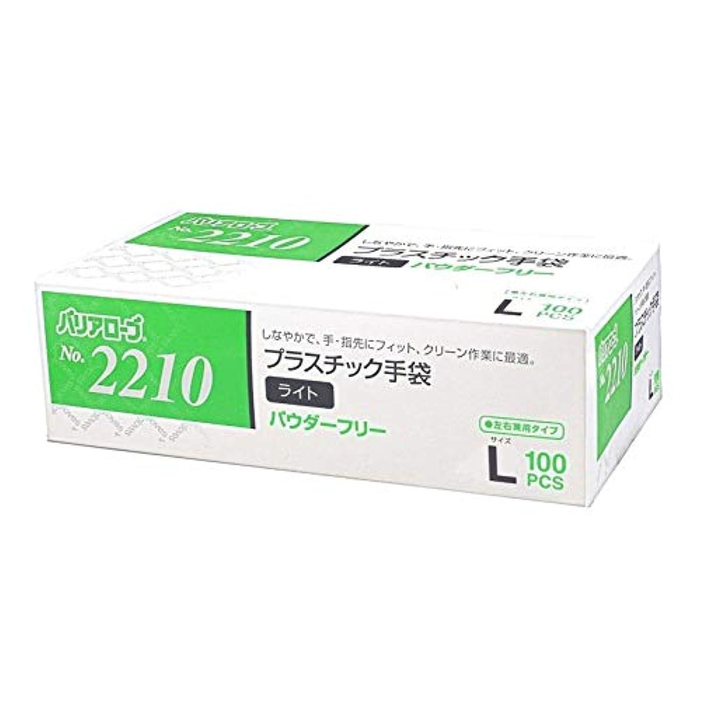 お手入れ晴れ許可【ケース販売】 バリアローブ №2210 プラスチック手袋 ライト (パウダーフリー) L 2000枚(100枚×20箱)