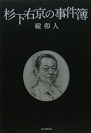 杉下右京の事件簿の詳細を見る
