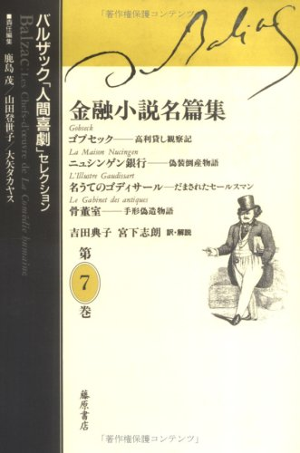 金融小説名篇集 第7巻 (バルザック「人間喜劇」セレクション)(9784894341555)