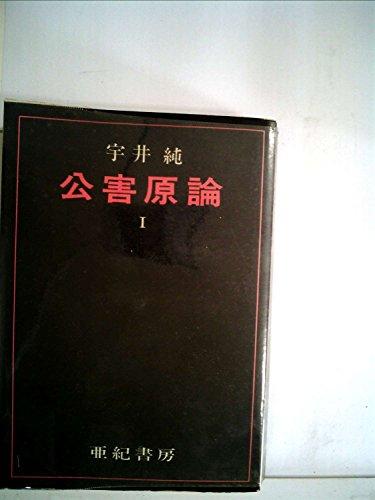 公害原論〈1〉 (1971年)の詳細を見る