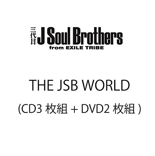 THE JSB WORLD(AL3枚組+DVD2枚組)