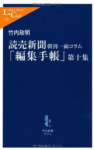 読売新聞 朝刊一面コラム「編集手帳」〈第10集〉 (中公新書ラクレ)の詳細を見る
