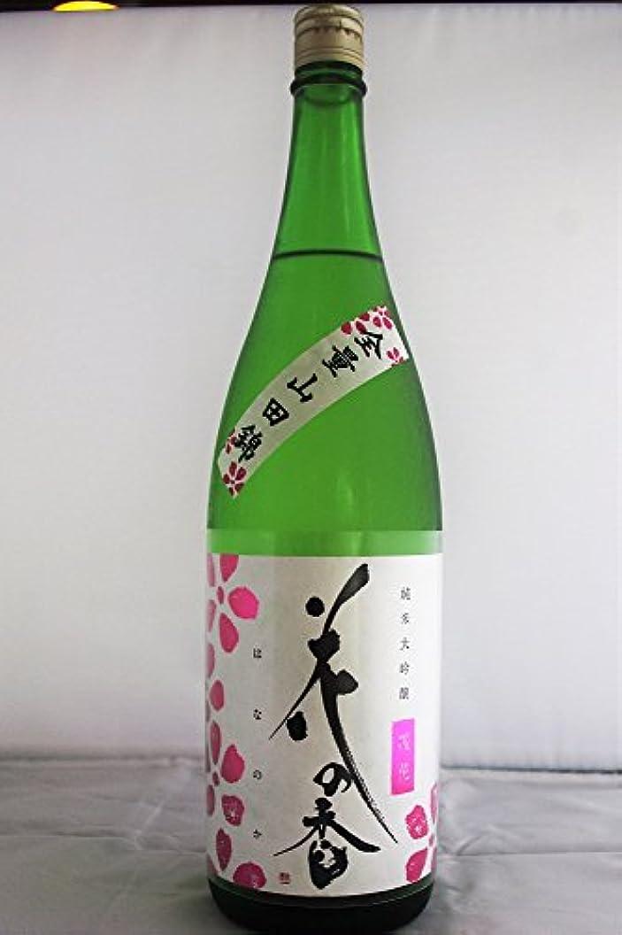 シビック実現可能性信念花の香(はなのか) 純米大吟醸 桜花 1800ml