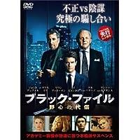 ブラック・ファイル 野心の代償 [DVD]【レンタル落ち】