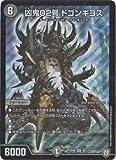 デュエルマスターズ新8弾/DMRP-08/S6/SR/凶鬼02号 ドゴンギヨス