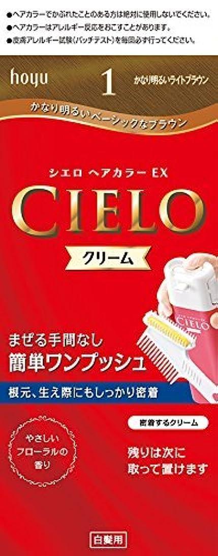 混乱した憂鬱な硬いホーユー シエロ ヘアカラーEX クリーム 1 (かなり明るいライトブラウン)×3個