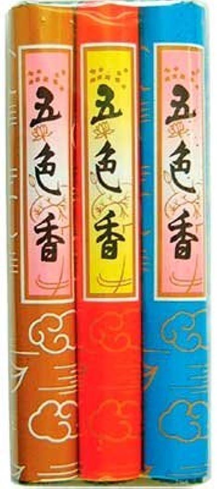 急勾配のくるくるサリー五色香(3把入) 【まとめ買い20個セット】 40-493