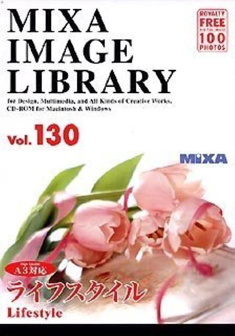 雇う磁気オピエートMIXA Image Library Vol.130 ライフスタイル