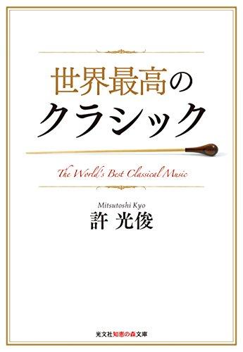 世界最高のクラシック (光文社知恵の森文庫)の詳細を見る