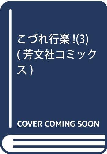 こづれ行楽!(3) (芳文社コミックス)