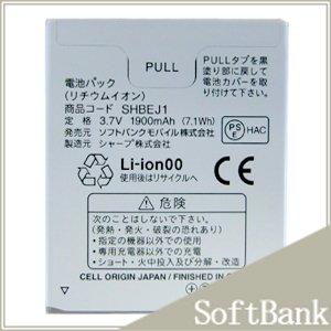 【ソフトバンク純正商品】(SHARP) AQUOS PHONE Xx 106SH電池パック(SHBEJ1)