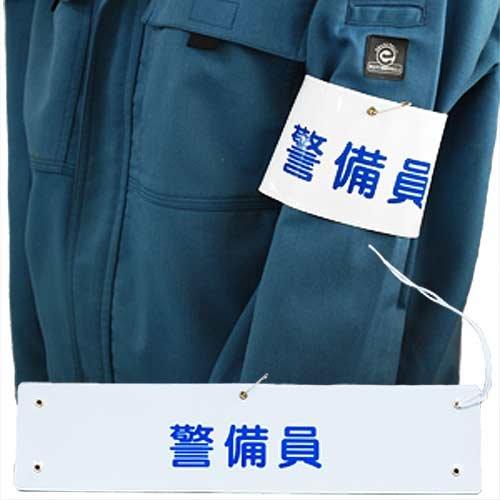 ミドリ安全 ビニール 腕章 警備員 白 / 青字
