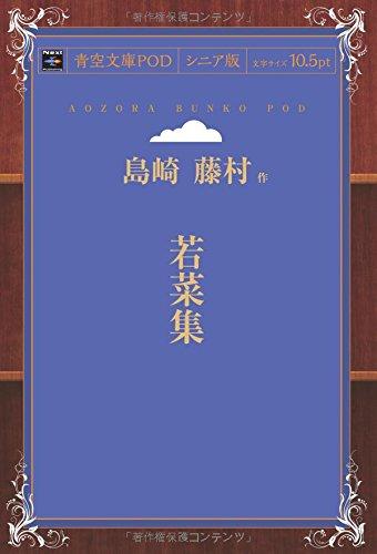 若菜集 (青空文庫POD(シニア版))
