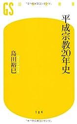 平成宗教20年史 (幻冬舎新書)