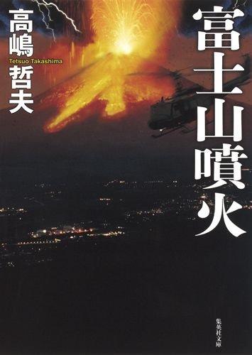 富士山噴火 (集英社文庫 た 61-10)
