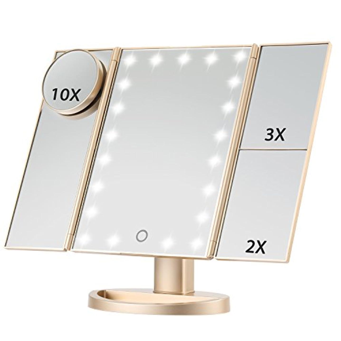 研磨細胞パブMagicfly 化粧鏡 LED三面鏡 ミラー 折り畳み式 10X /3X/2X拡大鏡付き 明るさ調節可能180°回転 電池/USB 2WAY給電 (ゴルード)