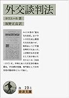 外交談判法 (岩波文庫 白 19-1)