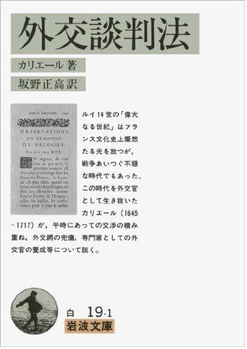 外交談判法 (岩波文庫 白 19-1)の詳細を見る