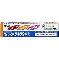 【指定第2類医薬品】オイラックスデキサS軟膏 12g