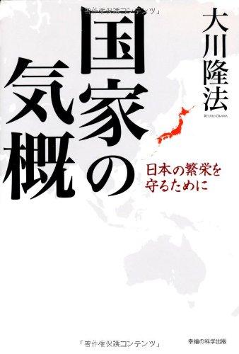 国家の気概 -日本の繁栄を守るために (OR books)