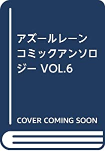 アズールレーン コミックアンソロジー VOL.6