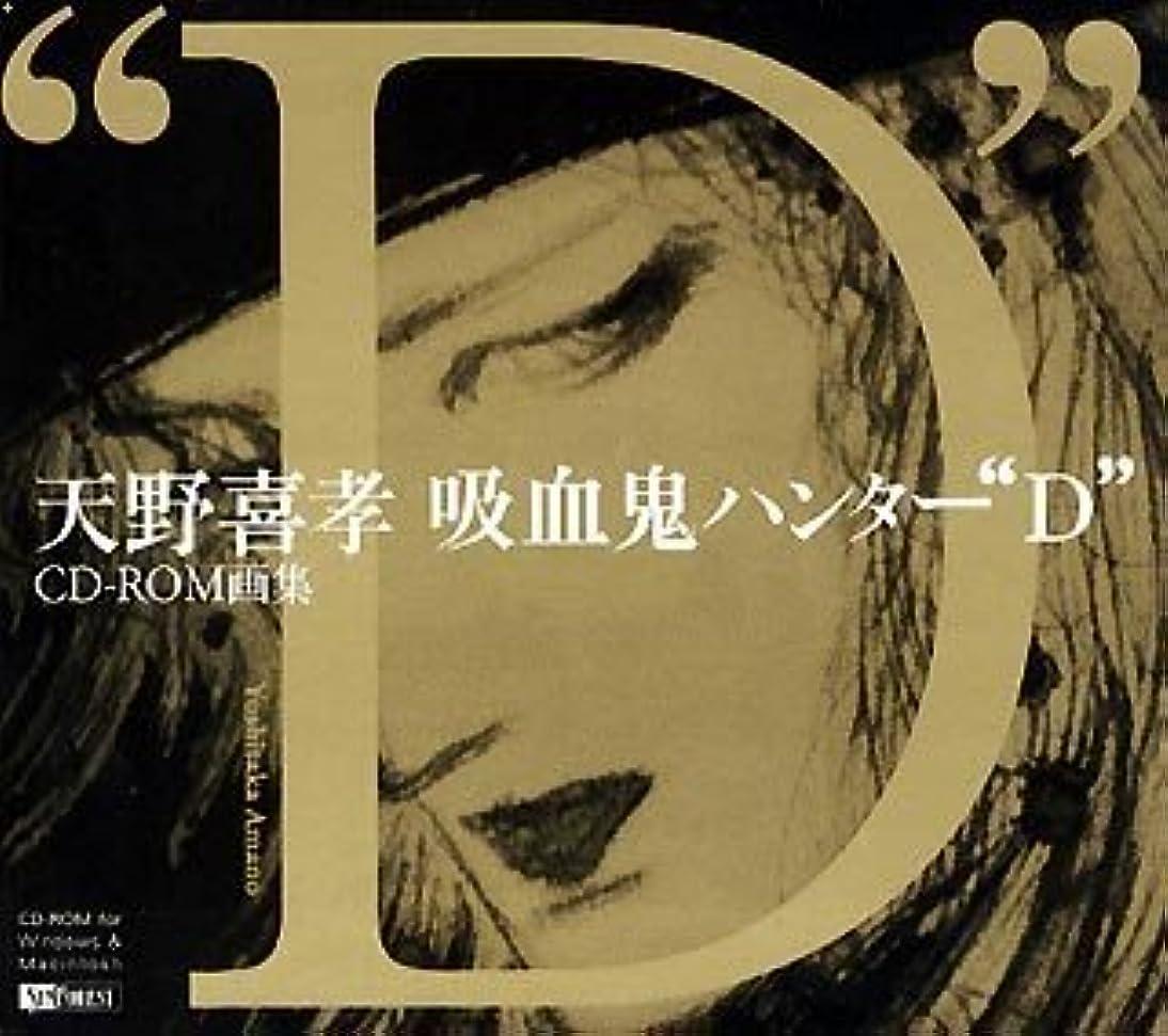協力する速度タップ天野喜孝CD-ROM画集 吸血鬼ハンター