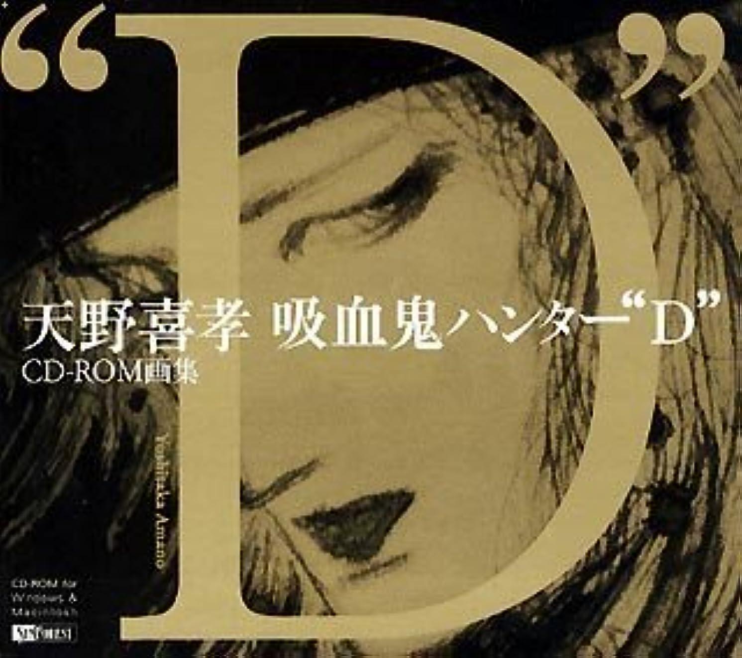差別化する貨物画家天野喜孝CD-ROM画集 吸血鬼ハンター