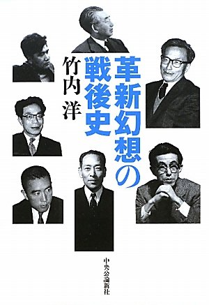革新幻想の戦後史 / 竹内 洋