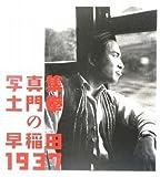 写真集 土門拳の「早稲田1937」