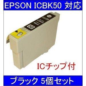【エプソン(EPSON)対応】ICBK50 (ICチップ付)...