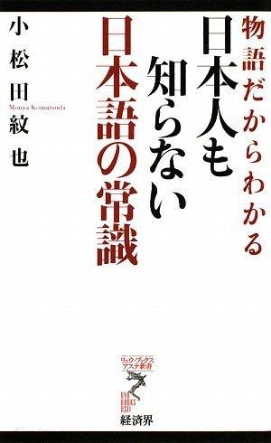 物語だからわかる 日本人も知らない日本語の常識 (リュウ・ブックス アステ新書)の詳細を見る