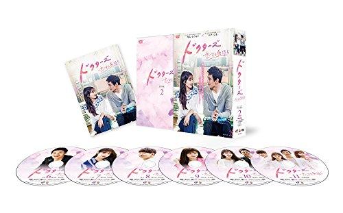 ドクターズ~恋する気持ち DVD-BOX2[DVD]