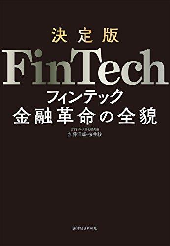 決定版 FinTech―金融革命の全貌