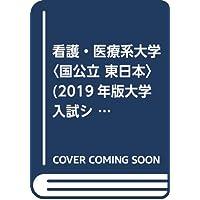 看護・医療系大学〈国公立 東日本〉 (2019年版大学入試シリーズ)