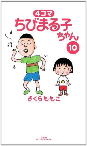 4コマ ちびまる子ちゃん 10 (ビッグコミックススペシャル)の詳細を見る