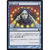 【MTG マジック:ザ・ギャザリング】渦まく知識/Brainstorm【レア】 CMD-040-R 《統率者》