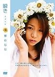 華彩なな 瞬き[DVD]