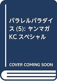 パラレルパラダイス(5) (ヤンマガKCスペシャル)