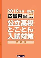 広島県公立高校とことん入試対策2019年春受験用 (公立高校対策問題集)