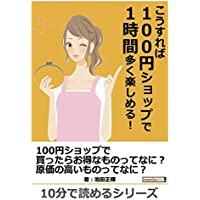 こうすれば100円ショップで1時間多く楽しめる! (10分で読めるシリーズ)