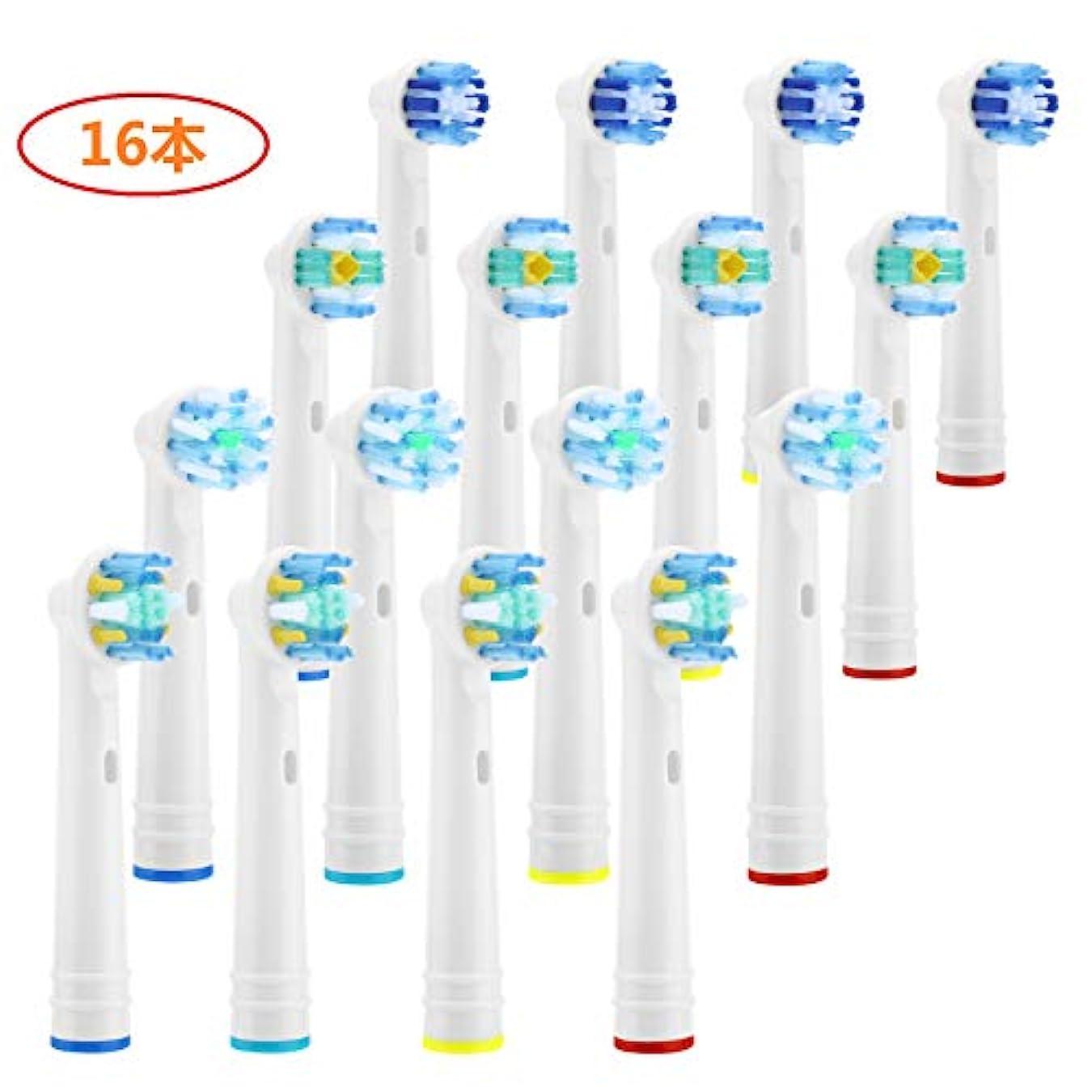 ハンマーお母さん失業者電動歯ブラシ 替えブラシブラウン オーラルB 対応 替えブラシ 16本 (蓝)