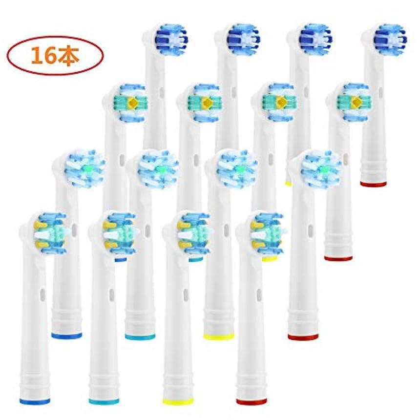 承認するアウターバトル電動歯ブラシ 替えブラシブラウン オーラルB 対応 替えブラシ 16本 (蓝)