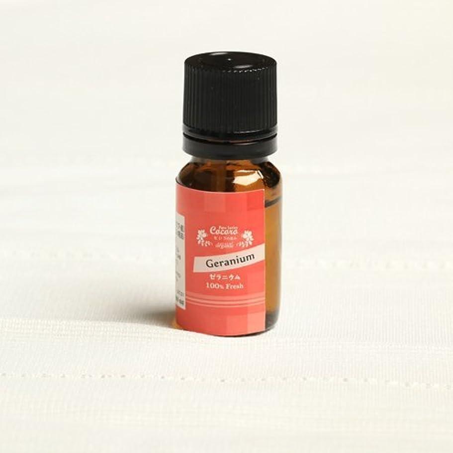 ピース表示ローズゼラニウム 精油100% 2本セット